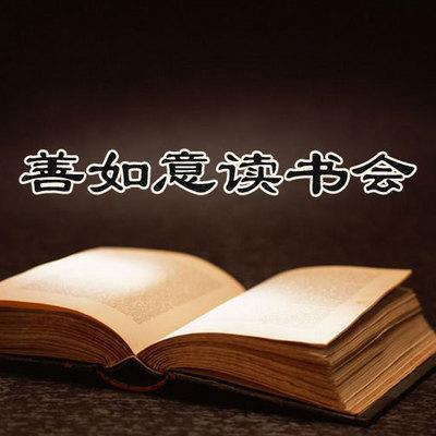善如意读书会