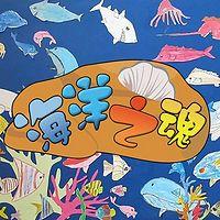 儿童故事-海洋探险
