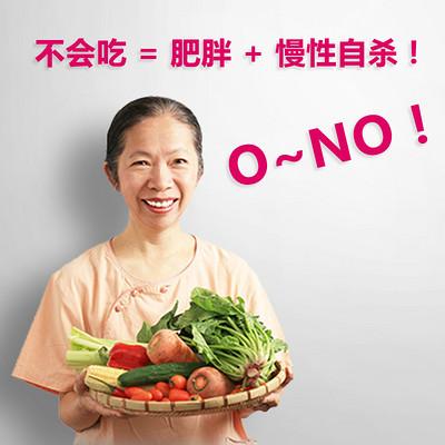 不会吃==肥胖+慢性自杀??