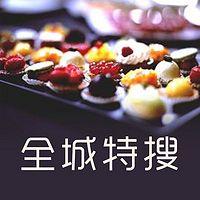 全城特搜(美景美食)