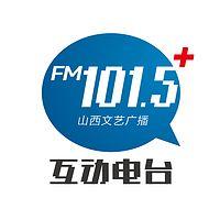 FM101.5山西文艺广播