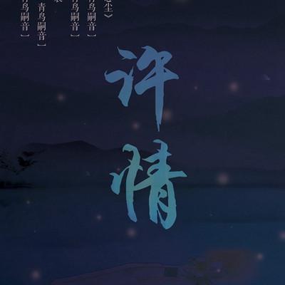 《许情》【青鸟嗣音出品】