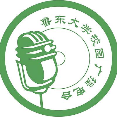 鲁东大学广播台