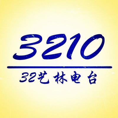 32艺林电台