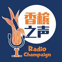 香槟之声Radio Champaign