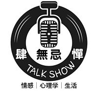 粤语|肆無忌惮Talkin'talk