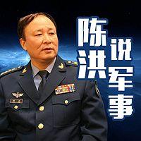 陈洪说军事