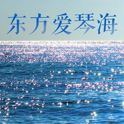 东方爱琴海