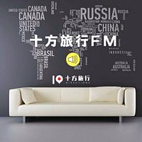 十方旅行FM