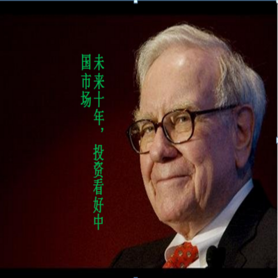 投资理财必听
