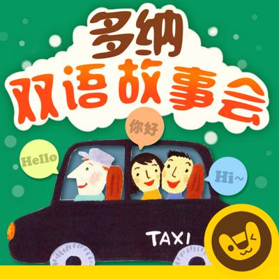 【新东方多纳】双语绘本故事