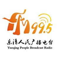 乐清人民广播电台