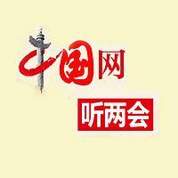 中国网听两会
