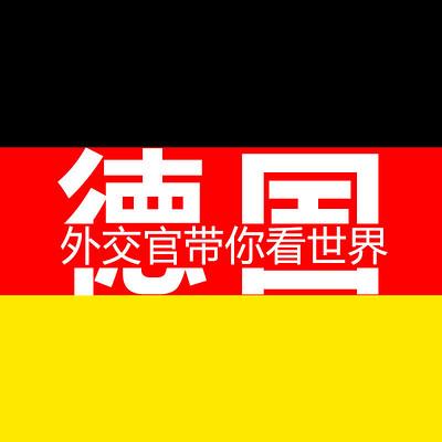 外交官带你看世界-德国