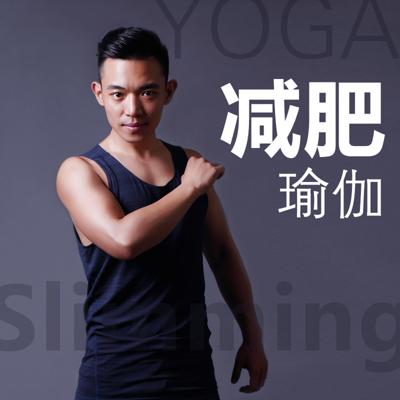 陈咏骐减肥瑜伽