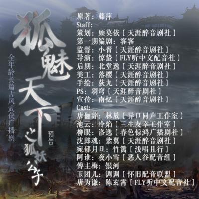 《狐媚天下之妖狐公子》【天涯醉音剧社】