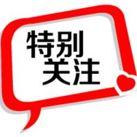【新火】特别节目