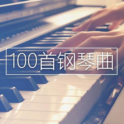 100首最好听的钢琴曲