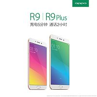 OPPO R9发布会