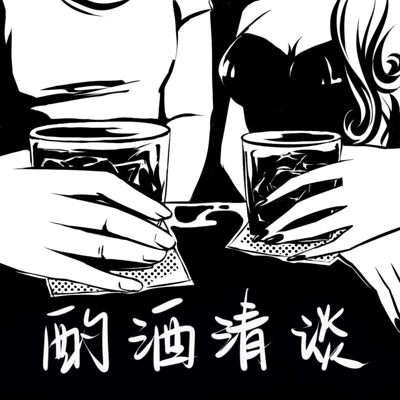 周小獣电台【酌酒清谈】