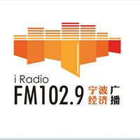 宁波经济广播
