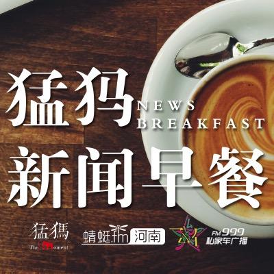 猛犸新闻早餐