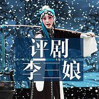 评剧 李三娘(全本)