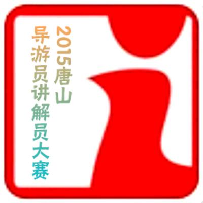 2015唐山导游员讲解员大赛