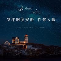罗洋的晚安曲