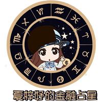 夏梓妤的金融占星