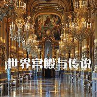 世界宫殿与传说
