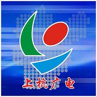 上杭县广播电视台
