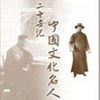 二十世纪中国文化名人