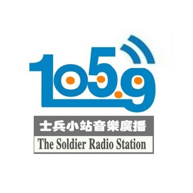 士兵小站广播电台