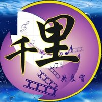 千里共良宵-CNR中国之声