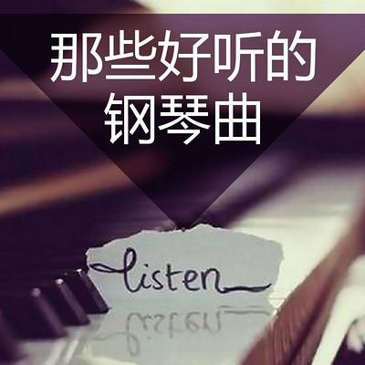 那些好听的钢琴曲