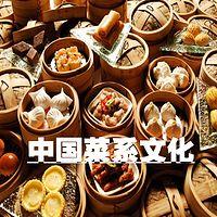 中国菜系文化
