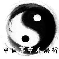 中国算命术解析