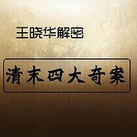 王晓华之清末四大奇案