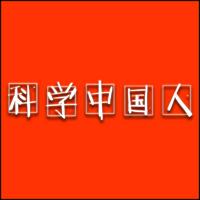 科学中国人