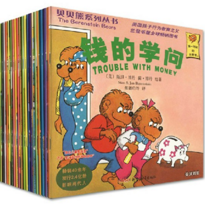 【甜枣阿姨】贝贝熊系列丛书