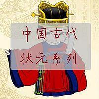 中国古代状元系列【全集】