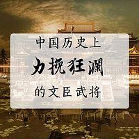 中国历史上力挽狂澜的文臣武将【全集】