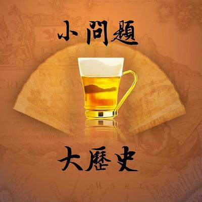 小问题大历史【全集】