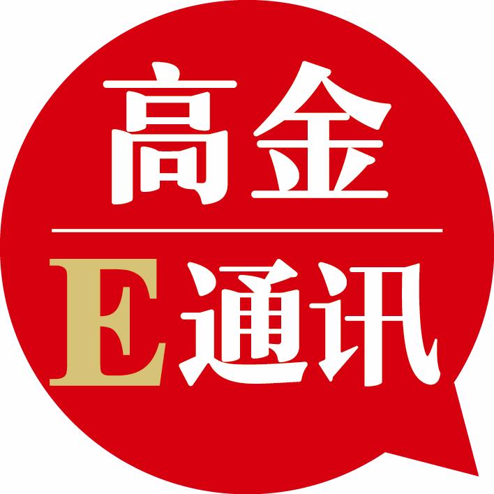 高金E通讯
