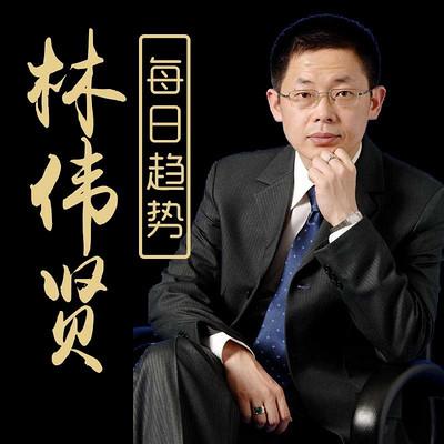 林伟贤自媒体