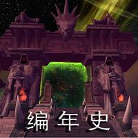 《魔兽世界》编年史(民间整理版)