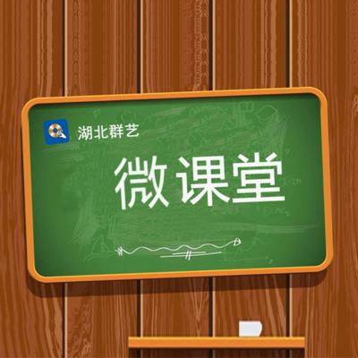 【群艺】微课堂