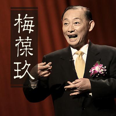 京剧大师梅葆玖