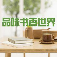 品味书香世界